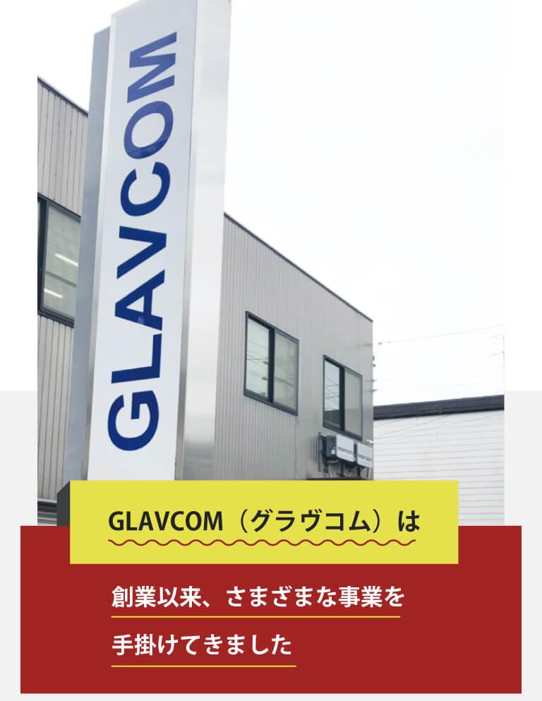 GLAVCOM(グラヴコム)は創業以来、さまざまな事業を手掛けてきました